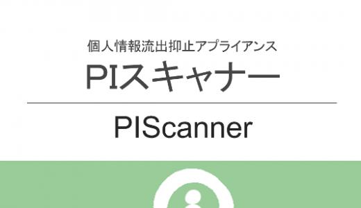 個人情報流出抑止アプライアンス「PIスキャナー」を開発しました